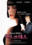 Sex and Death 101 - South Korean Movie Poster (xs thumbnail)