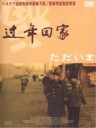 Guo nian hui jia - Japanese Movie Cover (xs thumbnail)