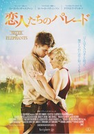 Water for Elephants - Japanese Movie Poster (xs thumbnail)
