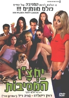 Van Wilder - Israeli Movie Cover (xs thumbnail)