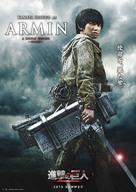 Shingeki no kyojin: Zenpen - Japanese Movie Poster (xs thumbnail)