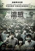 The Flu - Taiwanese Movie Poster (xs thumbnail)