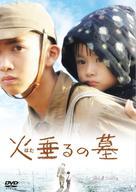 Hotaru no haka - Japanese Movie Cover (xs thumbnail)