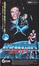 Terminator II - Japanese VHS cover (xs thumbnail)