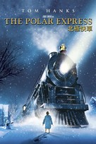 The Polar Express - Hong Kong Movie Cover (xs thumbnail)