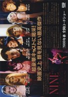 Nine - Japanese Movie Poster (xs thumbnail)