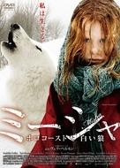 Survivre avec les loups - Japanese Movie Cover (xs thumbnail)