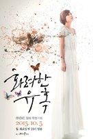"""Hwaryeohan yuhok"" - South Korean Movie Poster (xs thumbnail)"
