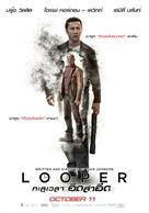 Looper - Thai Movie Poster (xs thumbnail)