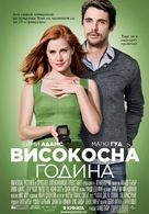 Leap Year - Bulgarian Movie Poster (xs thumbnail)