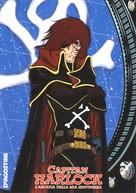Waga seishun no Arcadia - Italian DVD cover (xs thumbnail)