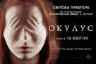 Oculus - Ukrainian Movie Poster (xs thumbnail)