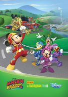 """Mickey and the Roadster Racers"" - Russian Movie Poster (xs thumbnail)"