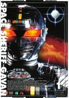 """Uchû keiji Gyaban"" - Japanese DVD cover (xs thumbnail)"