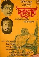 Charulata - Indian Movie Poster (xs thumbnail)