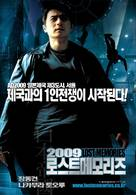 2009 - South Korean Movie Poster (xs thumbnail)