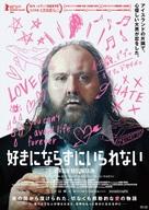 Fúsi - Japanese Movie Poster (xs thumbnail)