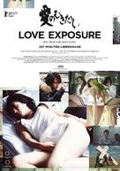 Ai no mukidashi - German Movie Poster (xs thumbnail)