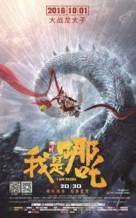 I am NeZha - Chinese Movie Poster (xs thumbnail)