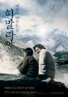 Himalayaeui sonyowa - South Korean Movie Poster (xs thumbnail)