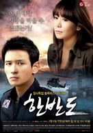 """Korean Peninsula"" - South Korean Movie Poster (xs thumbnail)"