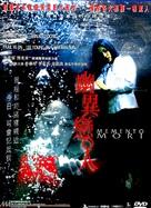 Yeogo goedam II - Chinese poster (xs thumbnail)
