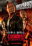 A Good Day to Die Hard - South Korean Movie Poster (xs thumbnail)