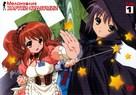 """Suzumiya Haruhi no yûutsu"" - Russian DVD cover (xs thumbnail)"
