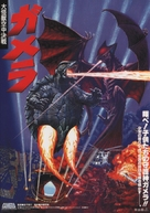 Gamera daikaijû kuchu kessen - Japanese Movie Poster (xs thumbnail)