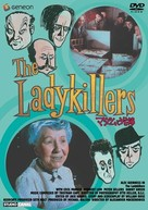The Ladykillers - Japanese DVD cover (xs thumbnail)