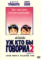 Look Who's Talking Too - Russian Movie Cover (xs thumbnail)