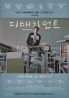 Detachment - South Korean Movie Poster (xs thumbnail)