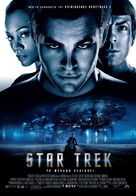 Star Trek - Greek Movie Poster (xs thumbnail)