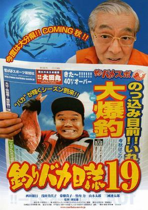Tsuribaka nisshi 19