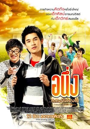 Miss You Again - Thai Movie Poster (thumbnail)