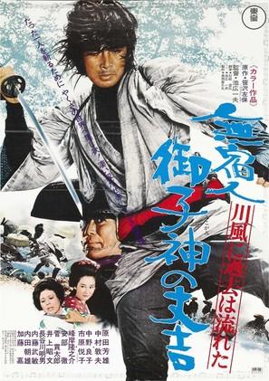 Mushukunin mikogami no jôkichi: Kawakaze ni kako wa nagareta - Japanese Movie Poster (thumbnail)