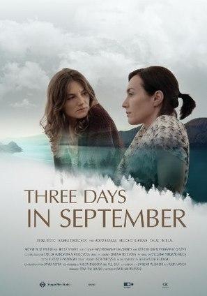 Three Days in September - Macedonian Movie Poster (thumbnail)