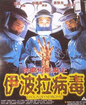 Yi boh laai beng duk - Hong Kong Movie Poster (thumbnail)