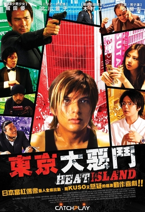 Heat Island - Taiwanese Movie Poster (thumbnail)