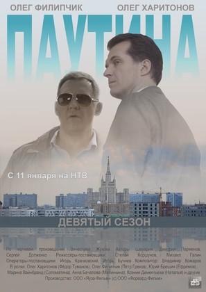 """""""Pautina"""" - Russian Movie Poster (thumbnail)"""