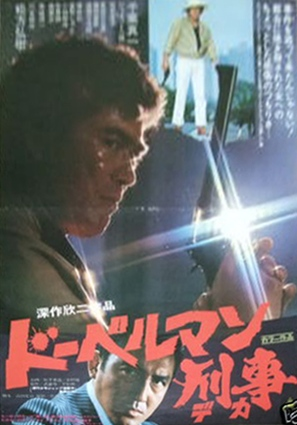 Doberuman deka - Japanese Movie Poster (thumbnail)