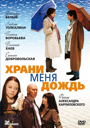 Khrani menya, dozhd - Russian DVD movie cover (thumbnail)