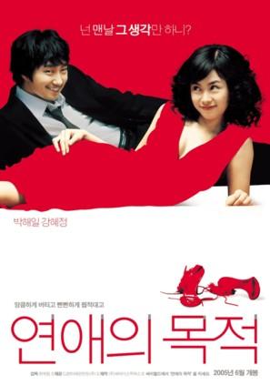 Yeonae-ui mokjeok - South Korean poster (thumbnail)