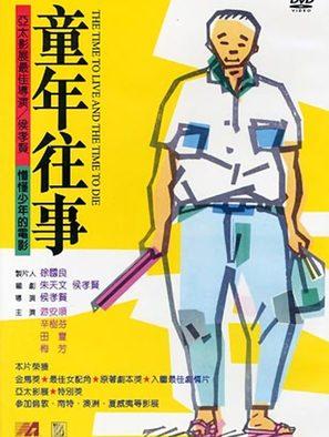 Tong nien wang shi - Taiwanese DVD cover (thumbnail)