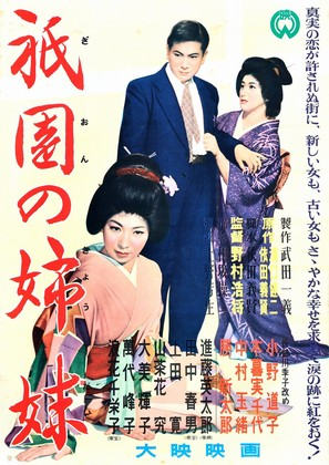 Gion no shimai - Japanese Movie Poster (thumbnail)