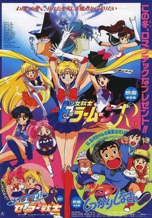 Gekijô-ban - Bishôjo senshi Sêrâ Mûn R - Japanese Movie Poster (thumbnail)