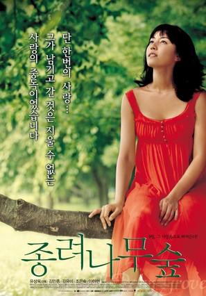 Jongryeonamu sup - South Korean poster (thumbnail)