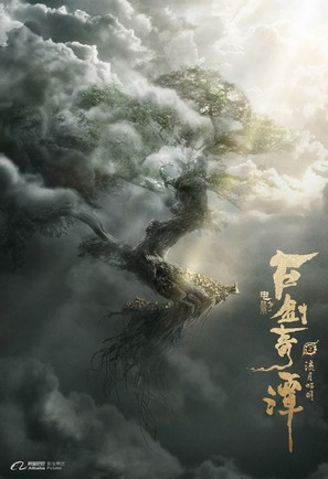 Legend of the Ancient Sword - Chinese Movie Poster (thumbnail)