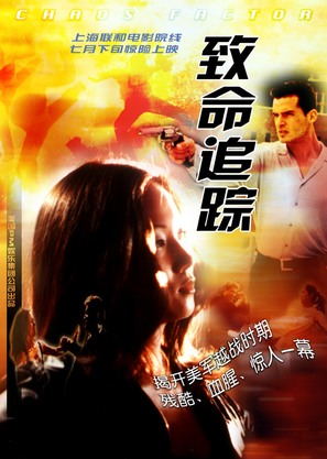 The Chaos Factor - Chinese Movie Poster (thumbnail)