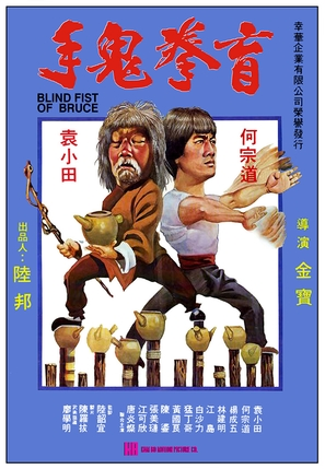 Mang quan gui shou - Hong Kong Movie Poster (thumbnail)